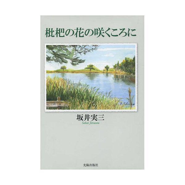 枇杷の花の咲くころに/坂井実三