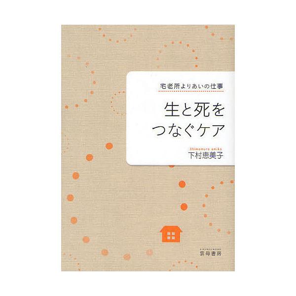 生と死をつなぐケア 宅老所よりあいの仕事/下村恵美子