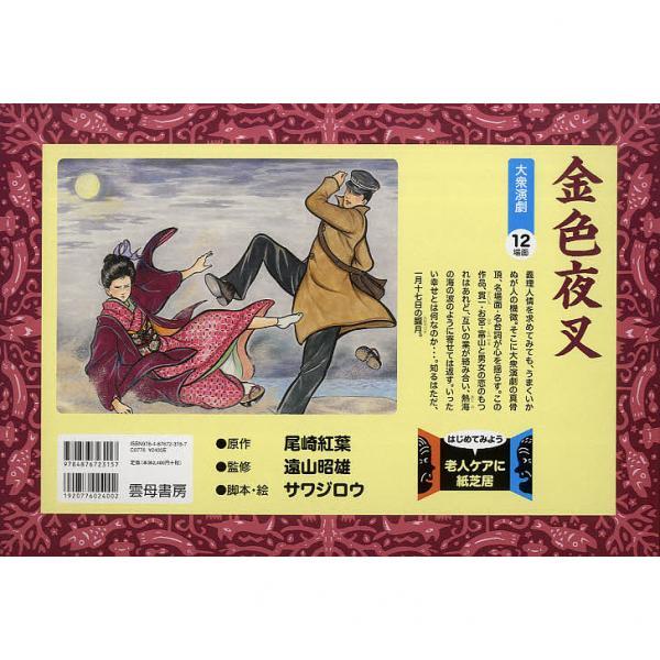 金色夜叉/尾崎紅葉/サワジロウ/・絵遠山昭雄
