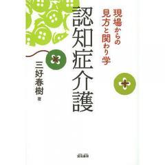 認知症介護 現場からの見方と関わり学/三好春樹