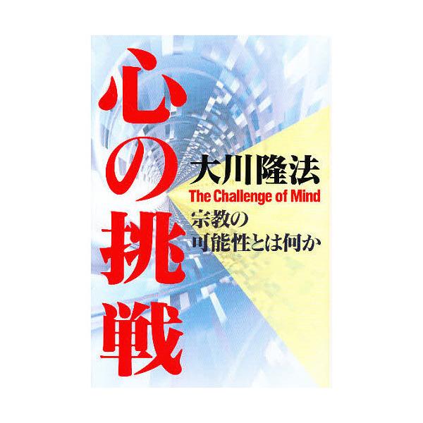 心の挑戦 宗教の可能性とは何か/大川隆法