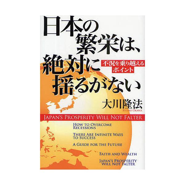 日本の繁栄は、絶対に揺るがない 不況を乗り越えるポイント/大川隆法
