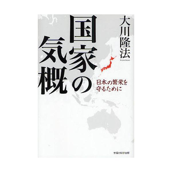 国家の気概 日本の繁栄を守るために/大川隆法