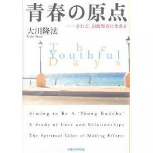 青春の原点 されど、自助努力に生きよ/大川隆法