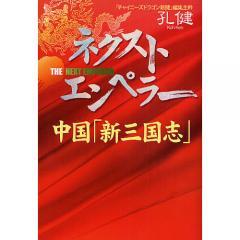 ネクスト・エンペラー 中国「新三国志」 共青団派、上海派、太子党/孔健