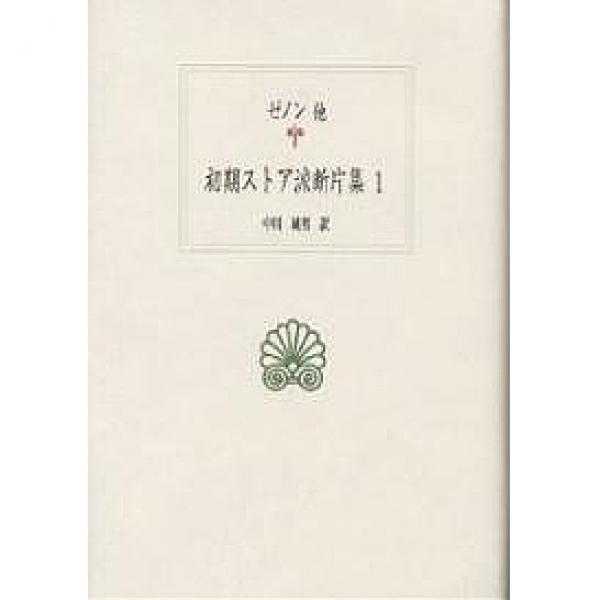 初期ストア派断片集 1/ゼノン/中川純男
