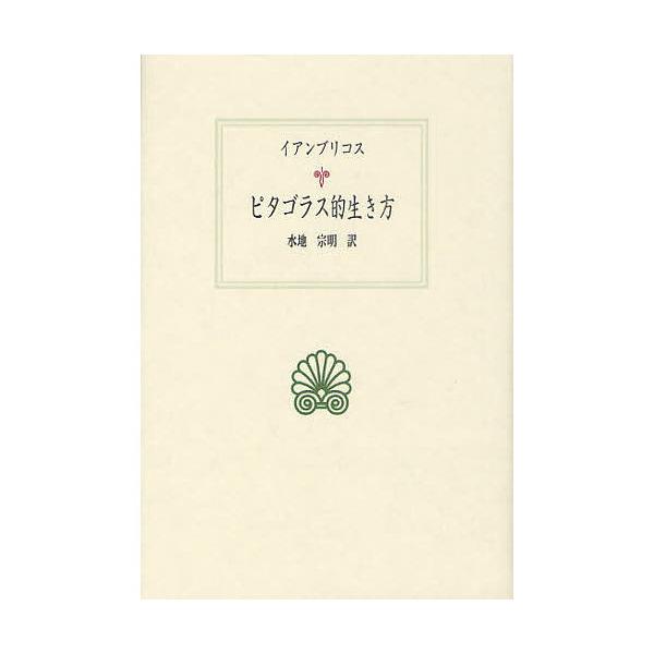 ピタゴラス的生き方/イアンブリコス/水地宗明