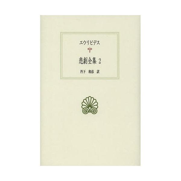 悲劇全集 2/エウリピデス/丹下和彦