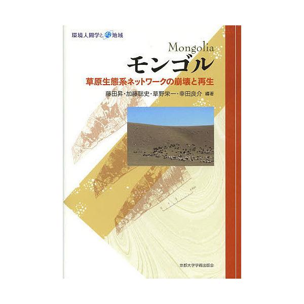 モンゴル 草原生態系ネットワークの崩壊と再生/藤田昇/加藤聡史/草野栄一