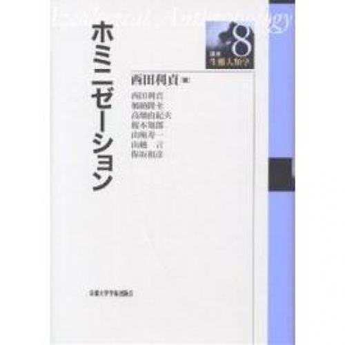 講座・生態人類学 8/西田利貞