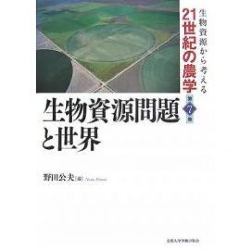 生物資源問題と世界/野田公夫