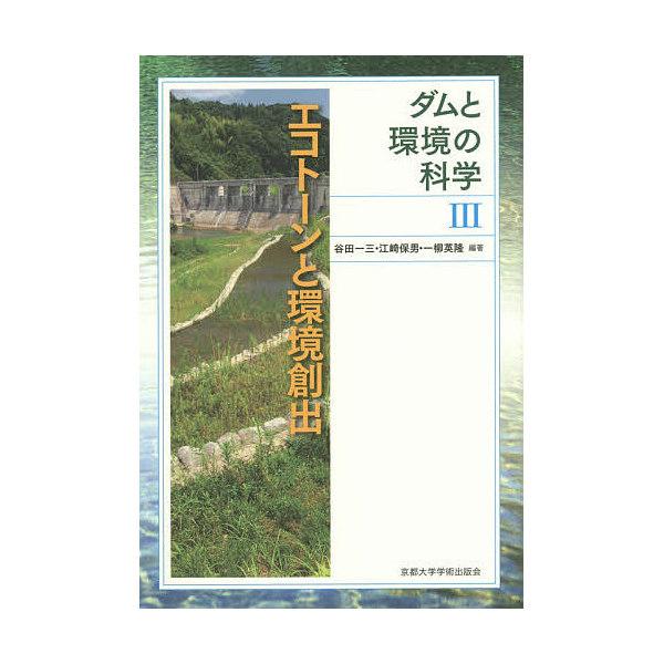 ダムと環境の科学 3