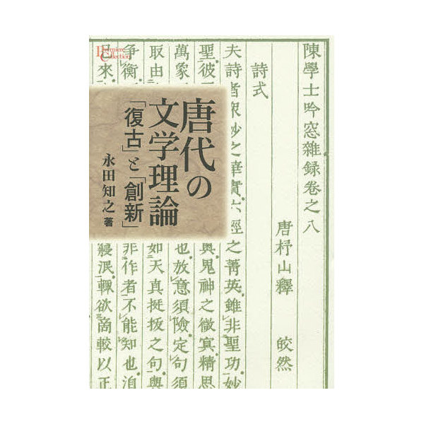 唐代の文学理論 「復古」と「創新」/永田知之