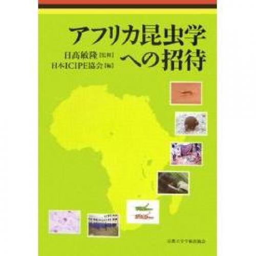 アフリカ昆虫学への招待/日本ICIPE協会