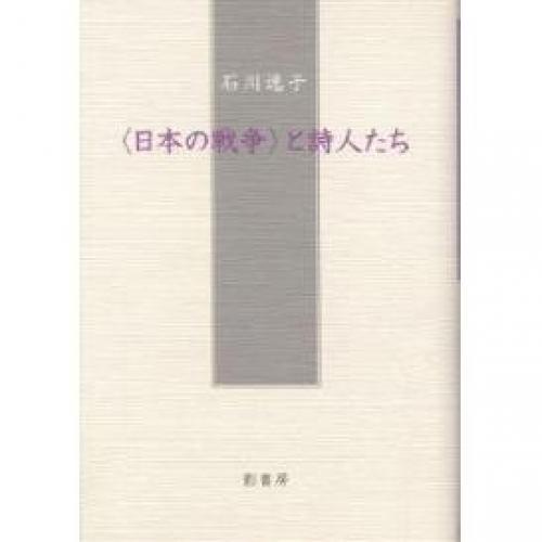 〈日本の戦争〉と詩人たち/石川逸子