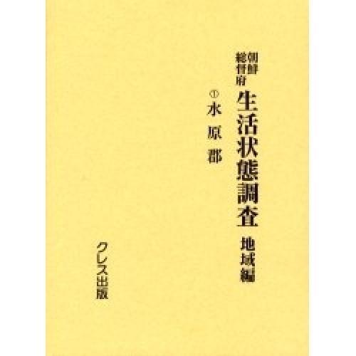 朝鮮総督府生活状態調査 地域編 1 復刻/朝鮮総督府