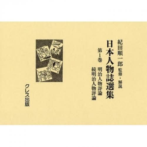 日本人物誌選集 第1巻 復刻/紀田順一郎