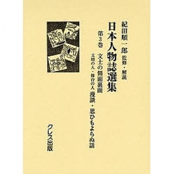 日本人物誌選集 第3巻 復刻/紀田順一郎