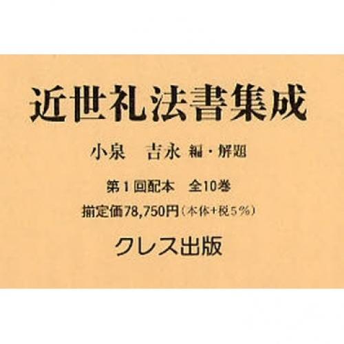 近世礼法書集成 第1回配本 全10巻/小泉吉永