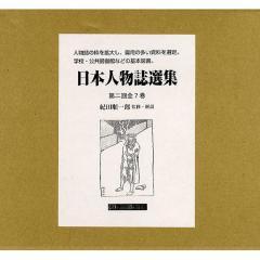日本人物誌選集 第2回 全7巻