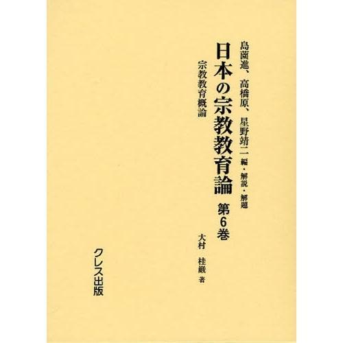 日本の宗教教育論 第6巻 復刻/島薗進/・解説・解題高橋原/・解説・解題星野靖二