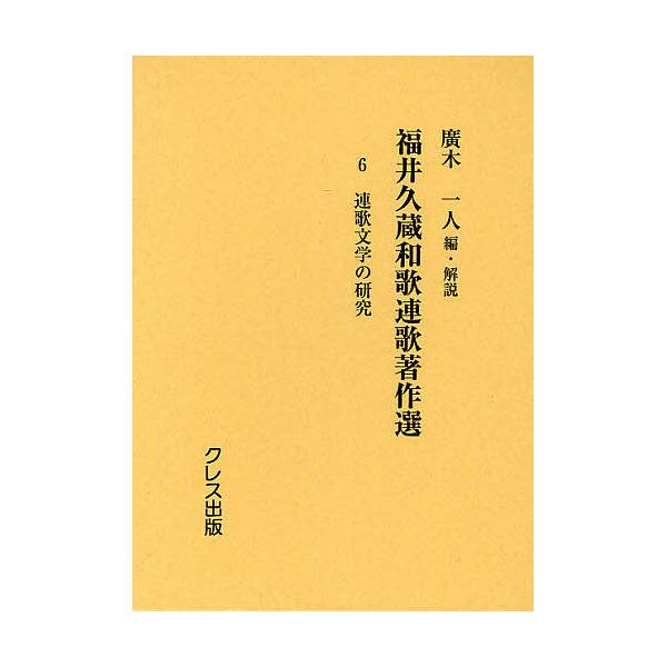 福井久蔵和歌連歌著作選 6 復刻版/福井久蔵/廣木一人