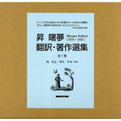 昇曙夢 翻訳・著作選集 7巻セット/昇曙夢/・著源貴志/・解説塚原孝