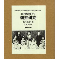 日本植民地下の朝鮮研究 第二回 5巻セット/広瀬順晧