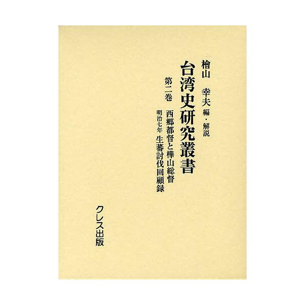 台湾史研究叢書 第2巻 復刻/檜山幸夫