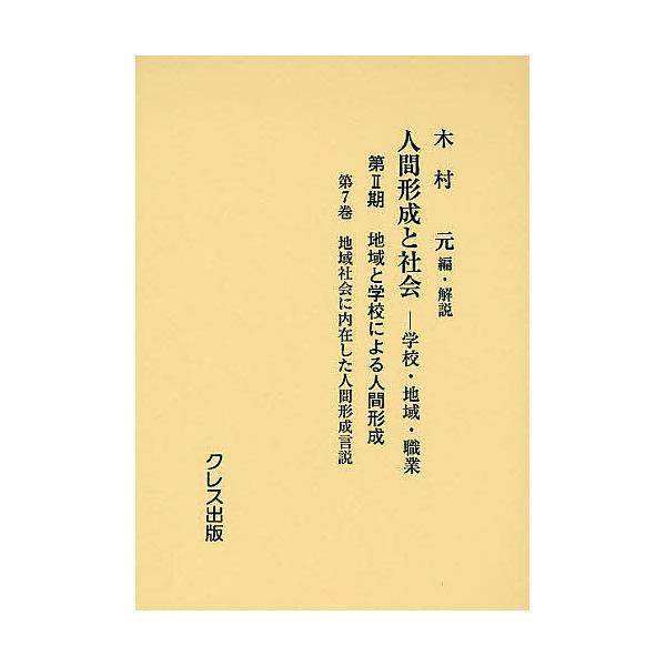 人間形成と社会 学校・地域・職業 第2期〔第7巻〕/木村元