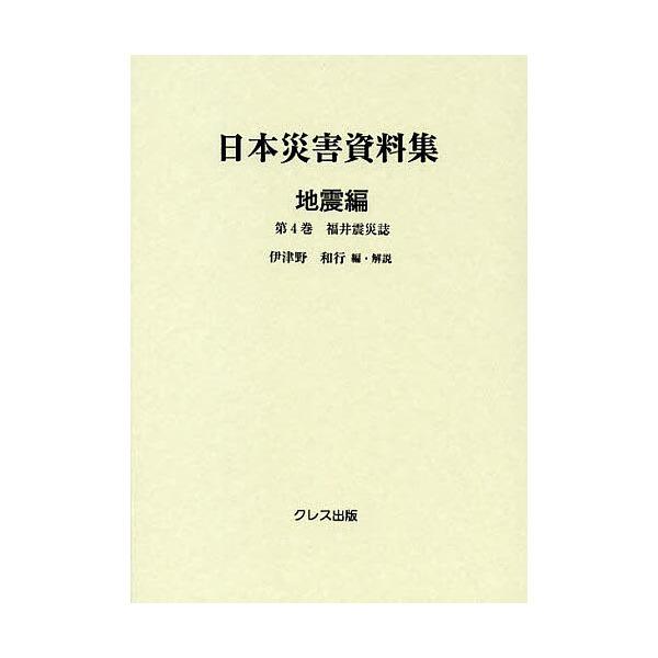 日本災害資料集 地震編第4巻 復刻/伊津野和行