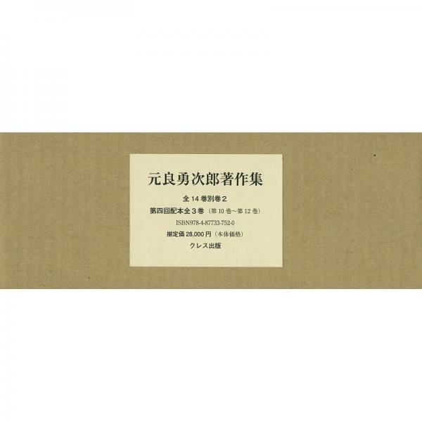 元良勇次郎著作集 第4回配本 3巻セット/元良勇次郎