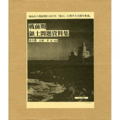 戦前期領土問題資料集 5巻セット/百瀬孝