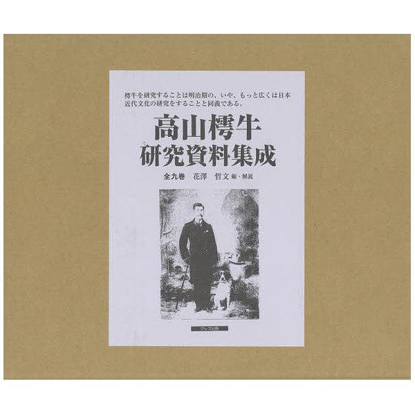 高山樗牛研究資料集成 9巻セット/花澤哲文