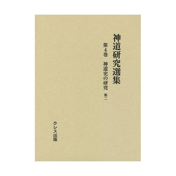 神道研究選集 第4巻