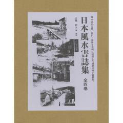 日本風水害誌集 4巻セット/吉越昭久
