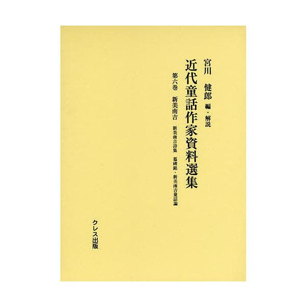 近代童話作家資料選集 第6巻/宮川健郎