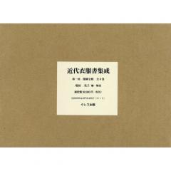 近代衣服書集成 第一回 服飾全般 8巻セット/増田美子