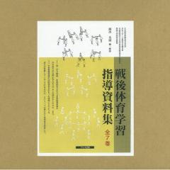 戦後体育学習指導資料集 7巻セット/岡出美則