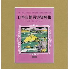 日本自然災害資料集 7巻セット/深川良一