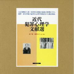 近代犯罪心理学文献選 7巻セット/藤野京子