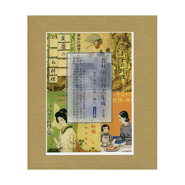 LOHACO - 食材別料理書集成 5巻...