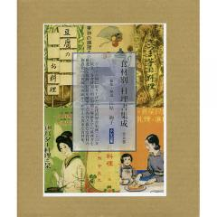 食材別料理書集成 5巻セット/江原絢子