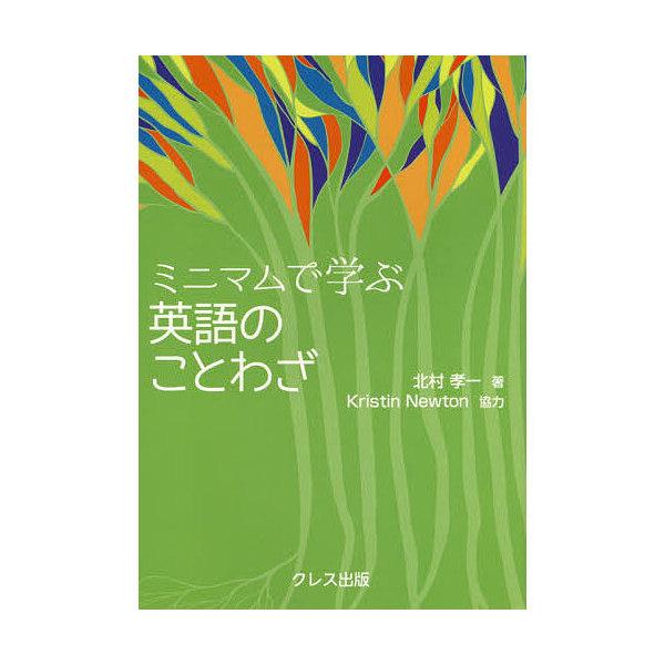 ミニマムで学ぶ英語のことわざ/北村孝一