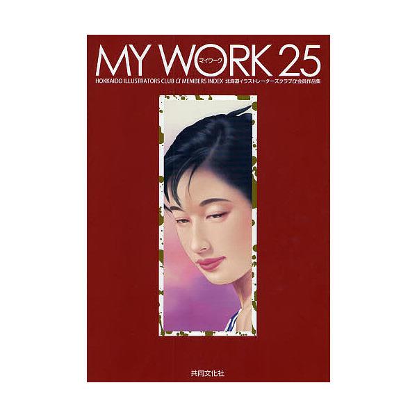 MY WORK 25