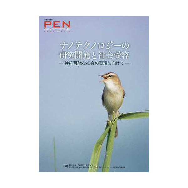 '12 PEN ナノテクノロジーの研究開/関谷瑞木/安順花