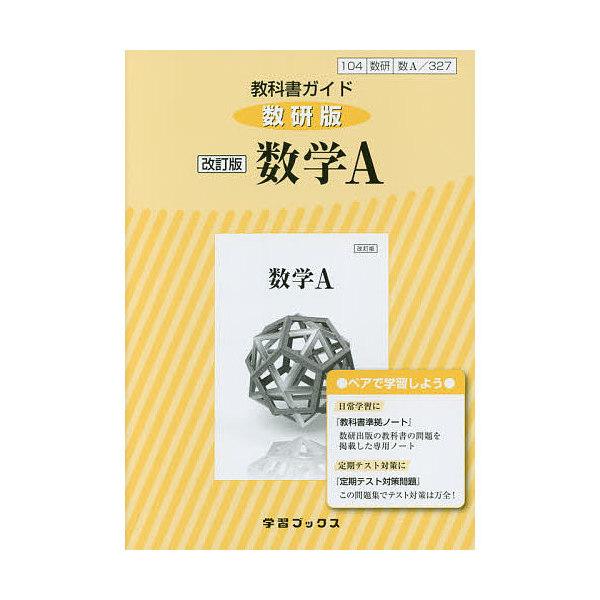 教科書ガイド数研版 327 改訂版数学A