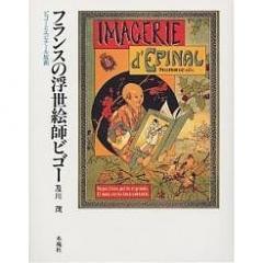フランスの浮世絵師ビゴー ビゴーとエピナール版画/及川茂