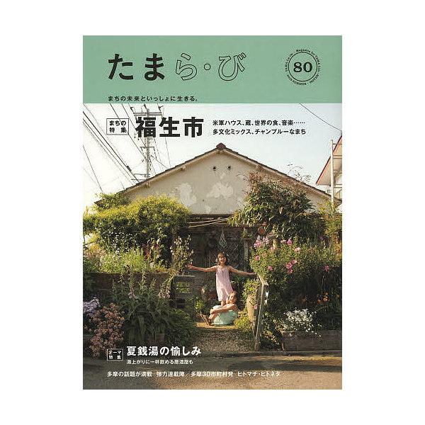 たまら・び No.80(2013Summer)/けやき出版/旅行