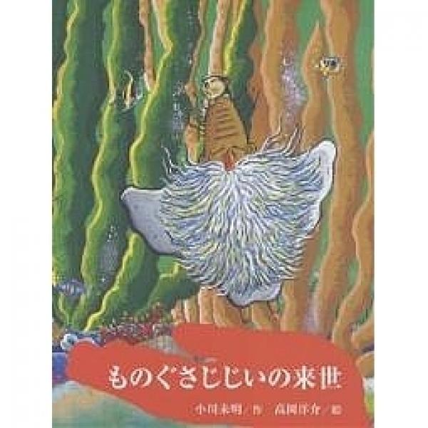 ものぐさじじいの来世/小川未明/高岡洋介